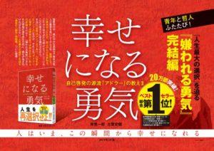 shiawase001